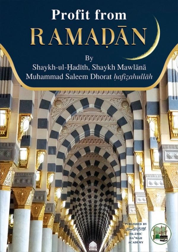 Profit from Ramadān